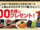 ★お知らせ★お得なキャンペーン情報をご紹介します(^^)